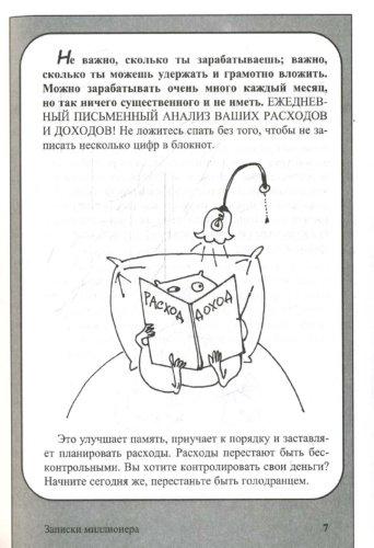 Иллюстрация 1 из 3 для Записки миллионера - Наталья Грэйс   Лабиринт - книги. Источник: Лабиринт