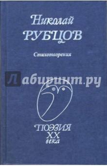 Рубцов Николай Михайлович » Стихотворения