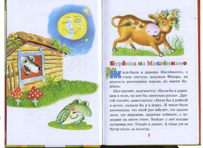 Иллюстрация 1 из 23 для Буренка из Масленкино - Наталья Абрамова | Лабиринт - книги. Источник: Лабиринт