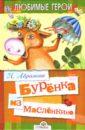 Буренка из Масленкино, Абрамова Наталья Николаевна