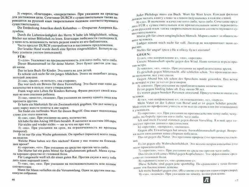 Иллюстрация 1 из 9 для Все предлоги немецкого языка - Юлия Тарасова | Лабиринт - книги. Источник: Лабиринт