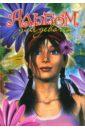 Альбом для девочек (девочка среди цветов)
