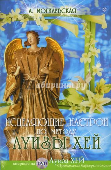 Ангелина могилевская медитации