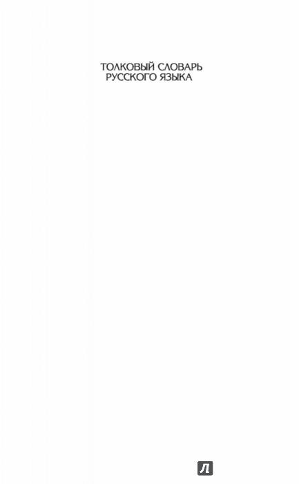Иллюстрация 1 из 22 для Толковый словарь русского языка: современная версия для школьников - Владимир Даль | Лабиринт - книги. Источник: Лабиринт
