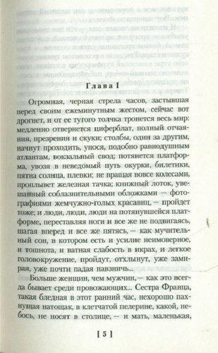 Иллюстрация 1 из 12 для Король, дама, валет - Владимир Набоков | Лабиринт - книги. Источник: Лабиринт