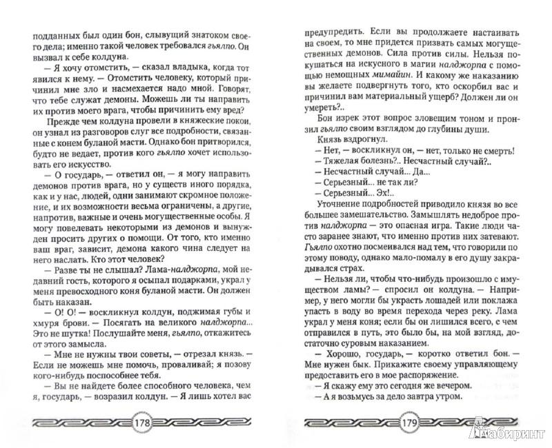 Иллюстрация 1 из 28 для Лама Пяти Мудростей - Александра Давид-Ниэль | Лабиринт - книги. Источник: Лабиринт