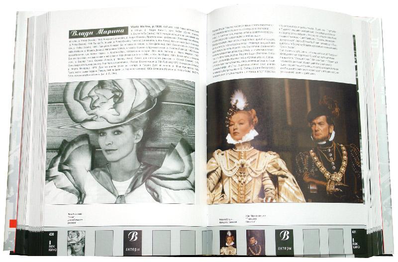 Иллюстрация 1 из 4 для Первый век кино | Лабиринт - книги. Источник: Лабиринт