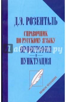 Справочник по русскому языку. Орфографи и пунктуация