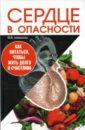 Сердце в опасности. Как питаться, чтобы жить долго и счастливо, Аныкина Нина Викторовна