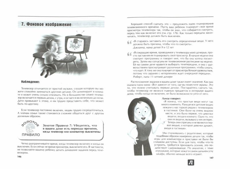 Иллюстрация 1 из 12 для Медиадиета для детей. Руководство для родителей: как преодолеть зависимость от телевизора - Оранж, О'Флинн | Лабиринт - книги. Источник: Лабиринт