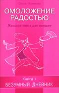 Омоложение радостью. Женская книга для женщин. Книга 1: Безумный дневник