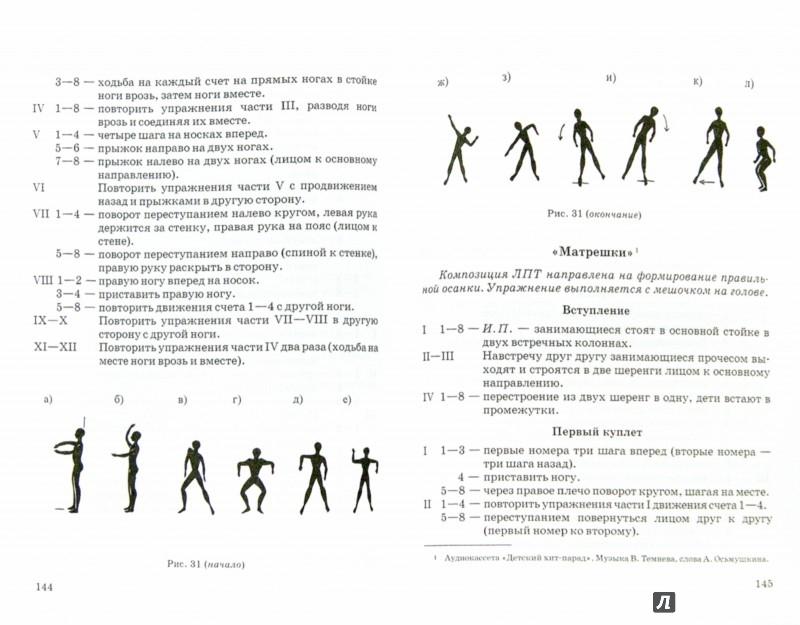 Иллюстрация 1 из 16 для Лечебно-профилактический танец. Фитнес-данс. Учебное пособие - Фирилева, Сайкина | Лабиринт - книги. Источник: Лабиринт