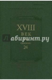 XVIII век. Сборник 24 соловьев в м тайны российской империи xviii век