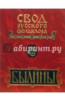 Свод русского фольклора. В 25 томах. Былины Мезени. Том 5