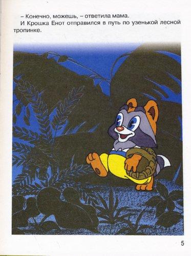Иллюстрация 1 из 24 для Лучшие мультики малышам | Лабиринт - книги. Источник: Лабиринт