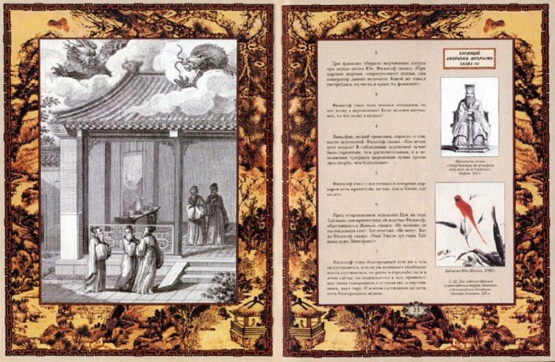 Иллюстрация 1 из 16 для Конфуций. Афоризмы мудрости (в футляре) - М. Вяжевич | Лабиринт - книги. Источник: Лабиринт
