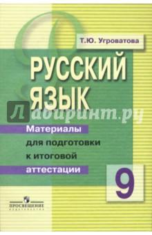 Русский язык: 9 класс. Материалы для подготовки к итоговой аттестации: Пособие для учащихся