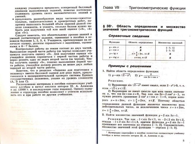 профильный класс гдз курс шабунин материалы 10 дидактические