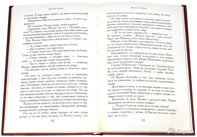 Иллюстрация 1 из 23 для Дальние страны: Повести и рассказы - Аркадий Гайдар | Лабиринт - книги. Источник: Лабиринт