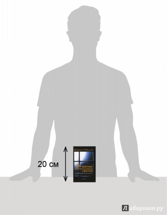 Иллюстрация 1 из 10 для В погоне за ускользающим светом. Как грядущая смерть изменила мою жизнь - О`Келли Юджин | Лабиринт - книги. Источник: Лабиринт