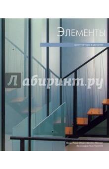 Архитектура в деталях: элементы