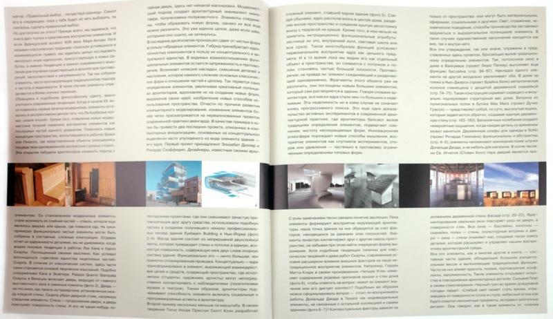 Иллюстрация 1 из 26 для Архитектура в деталях: элементы - Оскар Ойеда | Лабиринт - книги. Источник: Лабиринт