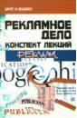 Шевчук Денис Александрович Рекламное дело. Конспект лекций