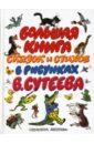 цена на Большая книга сказок и стихов в рисунках В.Сутеева