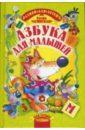Агинская Елена Николаевна Азбука для малышей. Стихи недорого