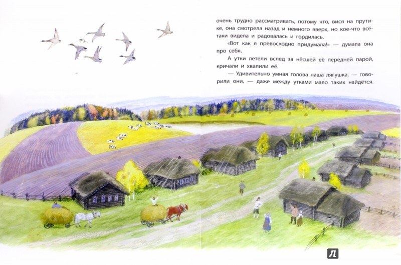 Иллюстрация 1 из 26 для Лягушка-путешественница - Всеволод Гаршин   Лабиринт - книги. Источник: Лабиринт