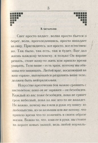 Иллюстрация 1 из 6 для Пресечение боя - Юрий Серебрянский | Лабиринт - книги. Источник: Лабиринт