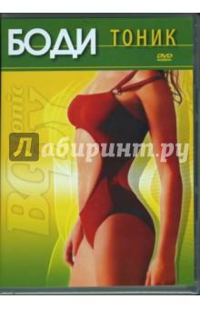 Боди-тоник (DVD)