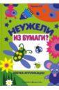 Лыкова Ирина Александровна Неужели из бумаги? Азбука аппликации: Книга для занятий с детьми