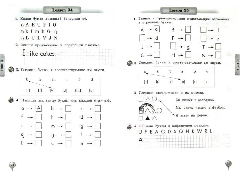 Английский язык 2 и 3 класс биболетова денисенко трубанева скачать бесплатно