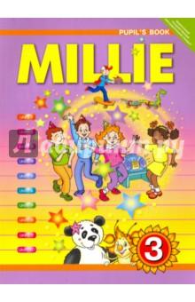 Английский язык: Милли: Учебник для 3 класса общеобразовательных учреждений. ФГОС
