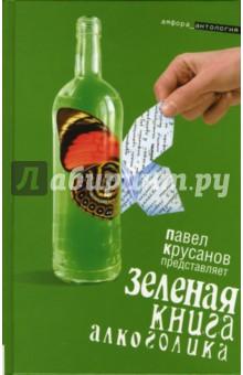 Зеленая книга алкоголика