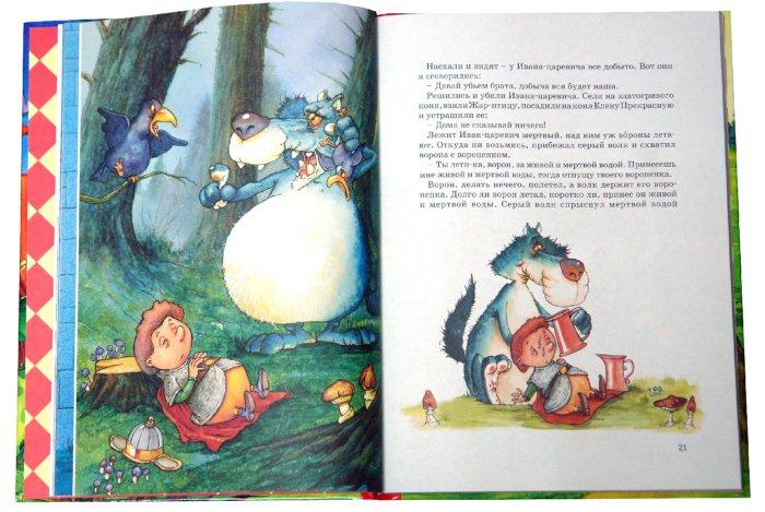 Иллюстрация 1 из 8 для Самые красивые русские сказки | Лабиринт - книги. Источник: Лабиринт