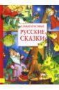 Самые красивые русские сказки