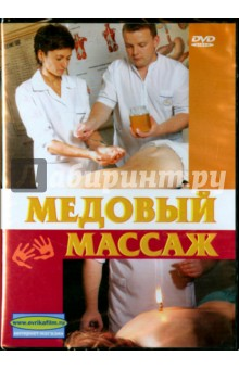 Медовый массаж (DVD)