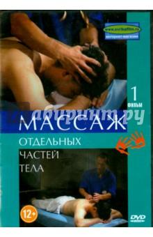 Массаж отдельных частей тела. Часть 1 (DVD)