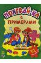 Шкуркина Виктория Поиграй-ка с примерами наклейка