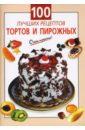 Савельева О.К. 100 лучших рецептов тортов и пирожных