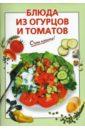 Савельева О.К. Блюда из огурцов и томатов
