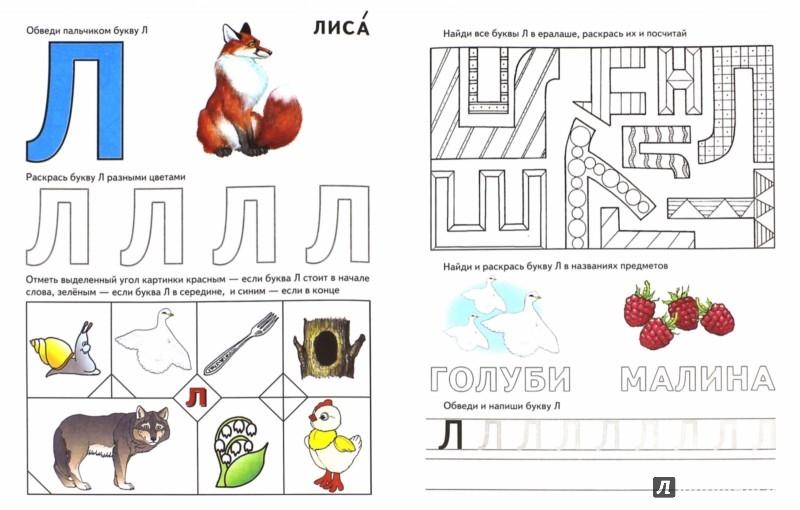 Иллюстрация 1 из 8 для Азбука прописи: Часть 2 - И. Медеева   Лабиринт - книги. Источник: Лабиринт