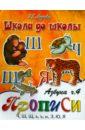 Медеева И. Г. Азбука прописи: Часть 4 набор титульных листов для портфолио дошкольника 8 листов фгос