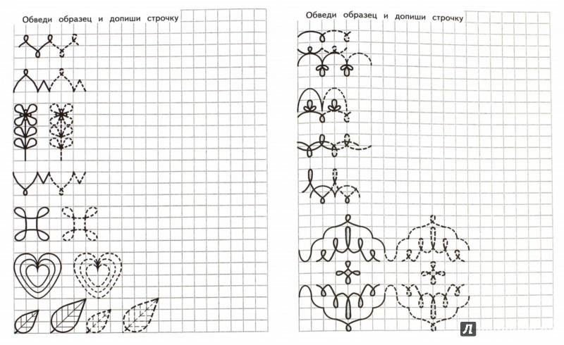 Иллюстрация 1 из 18 для Дошкольные прописи. Часть 2 - И. Медеева | Лабиринт - книги. Источник: Лабиринт
