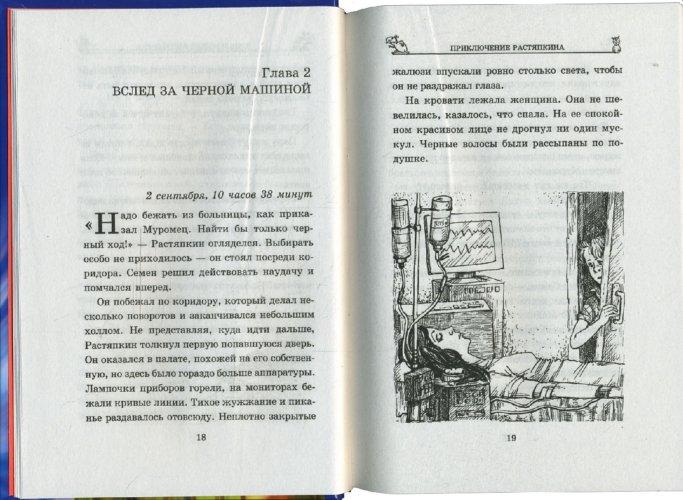 Иллюстрация 1 из 8 для Приключения Растяпкина, или Идеальная ловушка - Елена Сухова | Лабиринт - книги. Источник: Лабиринт