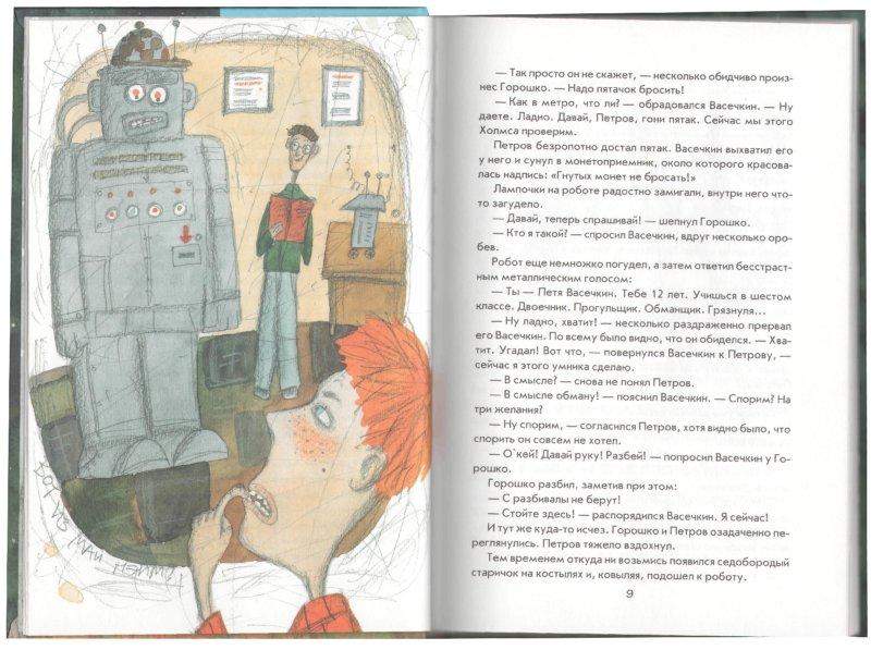 Иллюстрация 1 из 6 для Классиков надо беречь, или Короткие  истории о Петрове и Васечкине - Владимир Алеников | Лабиринт - книги. Источник: Лабиринт