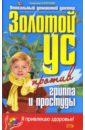 Корзунова Алевтина Николаевна Золотой ус против гриппа и простуды цены онлайн