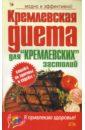 Кремлевская диета для кремлевских застолий